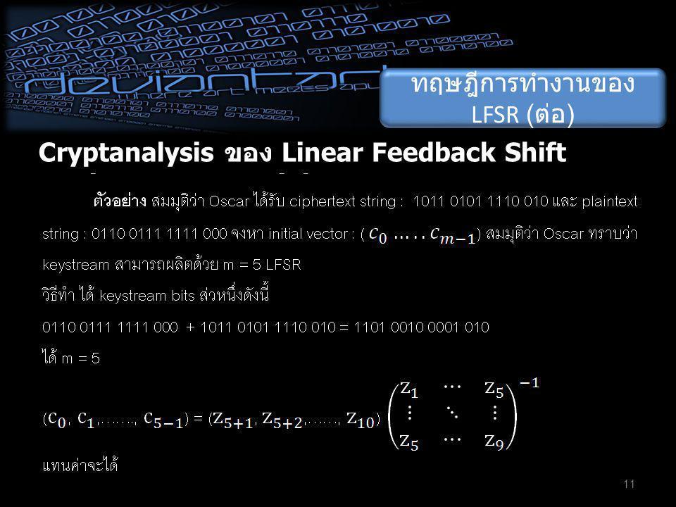 ทฤษฎีการทำงานของ LFSR ( ต่อ ) Cryptanalysis ของ Linear Feedback Shift Register Stream Cipher 11