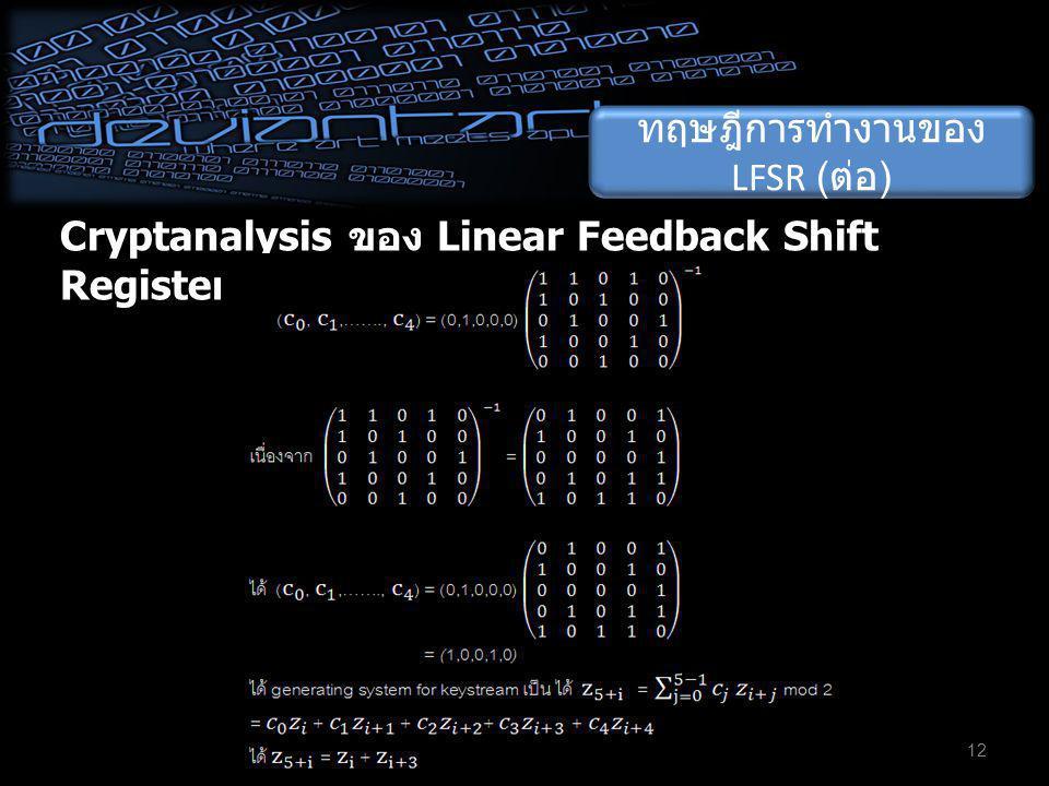 ทฤษฎีการทำงานของ LFSR ( ต่อ ) Cryptanalysis ของ Linear Feedback Shift Register Stream Cipher 12