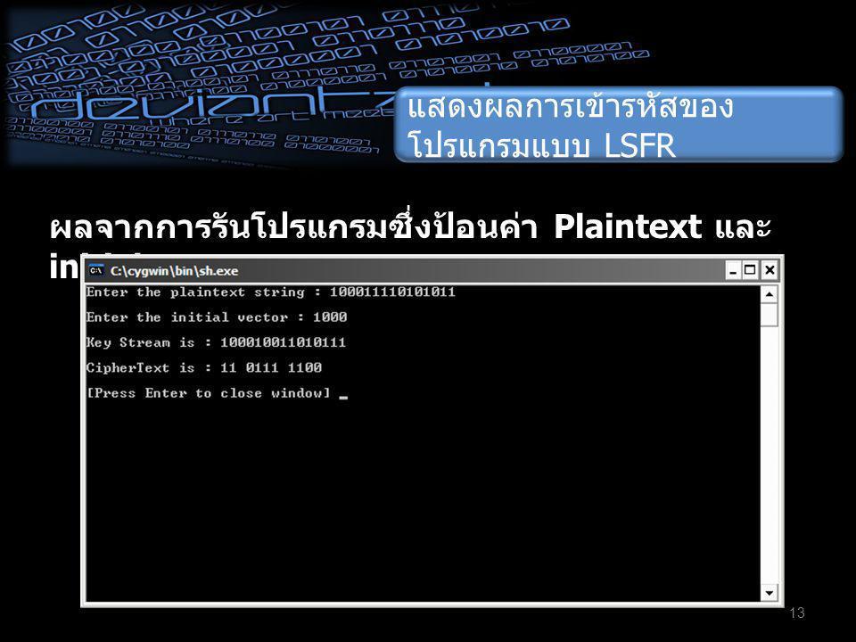 แสดงผลการเข้ารหัสของ โปรแกรมแบบ LSFR ผลจากการรันโปรแกรมซึ่งป้อนค่า Plaintext และ initial vector 13
