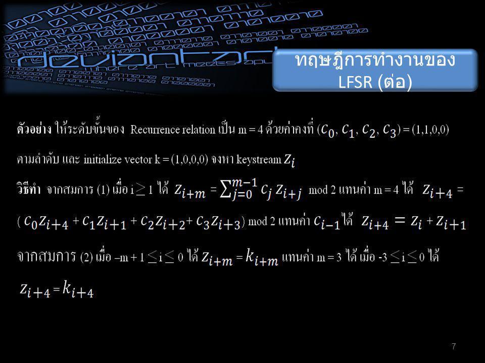 ทฤษฎีการทำงานของ LFSR ( ต่อ ) 7
