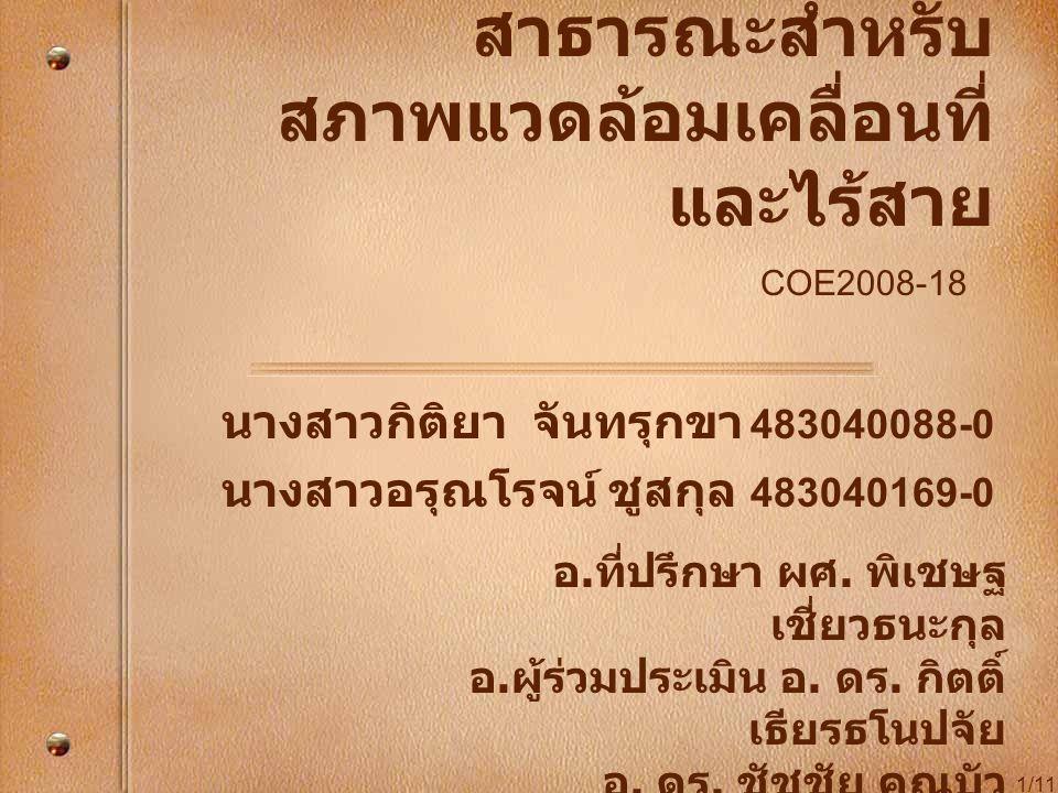 การเข้ารหัสลับกุญแจ สาธารณะสำหรับ สภาพแวดล้อมเคลื่อนที่ และไร้สาย นางสาวกิติยา จันทรุกขา 483040088-0 นางสาวอรุณโรจน์ ชูสกุล 483040169-0 COE2008-18 อ.