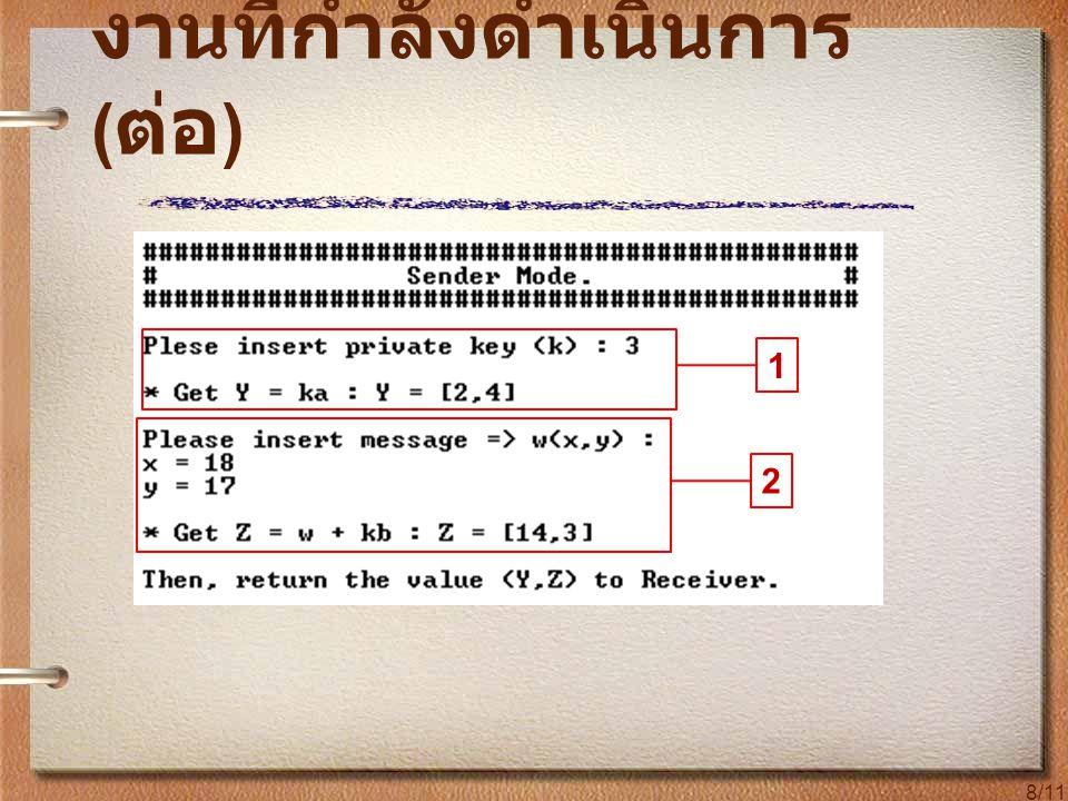 ปัญหาและแนวทางแก้ไข ปัญหา – ชุดคำสั่งสำเร็จรูปในการยกกำลังของ ภาษา C++ ทำให้การคำนวณเกิดส่วน ล้นของหน่วยความจำ เนื่องจาก คำนวณบนฟีลด์จำกัด แนวทางแก้ไข – เขียนชุดคำสั่งในการยกกำลังโดยใช้ อัลกอริทึม Fast Exponential 9/11
