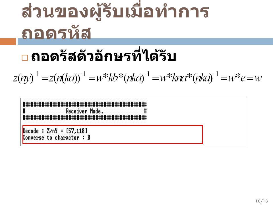 ส่วนของผู้รับเมื่อทำการ ถอดรหัส  ถอดรัสตัวอักษรที่ได้รับ 10/13
