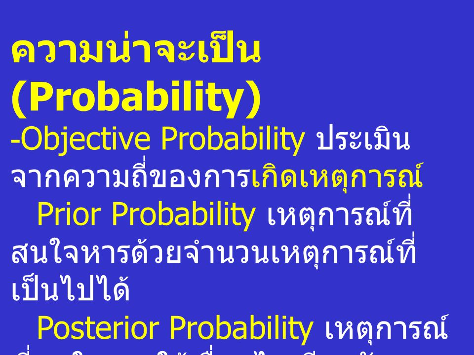 positive predictive value ( คุณค่าการทำนายผลบวก ) โอกาสที่ผู้ที่ตรวจได้ผลบวกจากการทดสอบ จะป่วยเป็นโรคจริง PV+ = a/(a+b) = 9/(9+18) = 33.33% negative predictive value ( คุณค่าการทำนายผลลบ ) โอกาสที่ผู้ที่ตรวจได้ผลลบจากการทดสอบ จะไม่เป็นโรคจริง PV- = d/(c+d) = 45/(1+45) = 97.83% Disease Present Absent True positive False positive Test + (a) 9 (b) 18 a+b 27 - (c) 1 (d) 45 c+d 46 False negative True negative a+c 10 b+d 63 73