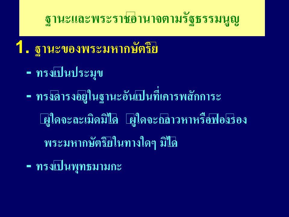          4.พระราชอำนาจในฐานะที่ทร