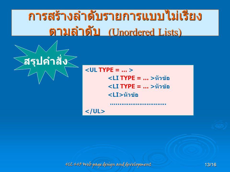 412 443 Web page design and development13/16 การสร้างลำดับรายการแบบไม่เรียง ตามลำดับ (Unordered Lists) หัวข้อ............................... สรุปคำสั่