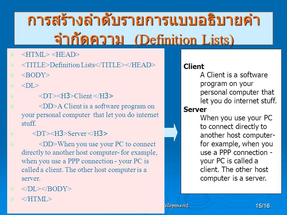 412 443 Web page design and development15/16 การสร้างลำดับรายการแบบอธิบายคำ จำกัดความ (Definition Lists)   Definition Lists   Client  A Client is