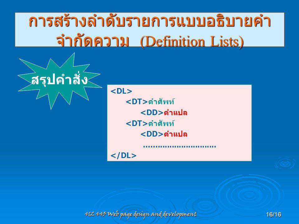 412 443 Web page design and development16/16 การสร้างลำดับรายการแบบอธิบายคำ จำกัดความ (Definition Lists) คำศัพท์ คำแปล คำศัพท์ คำแปล..................