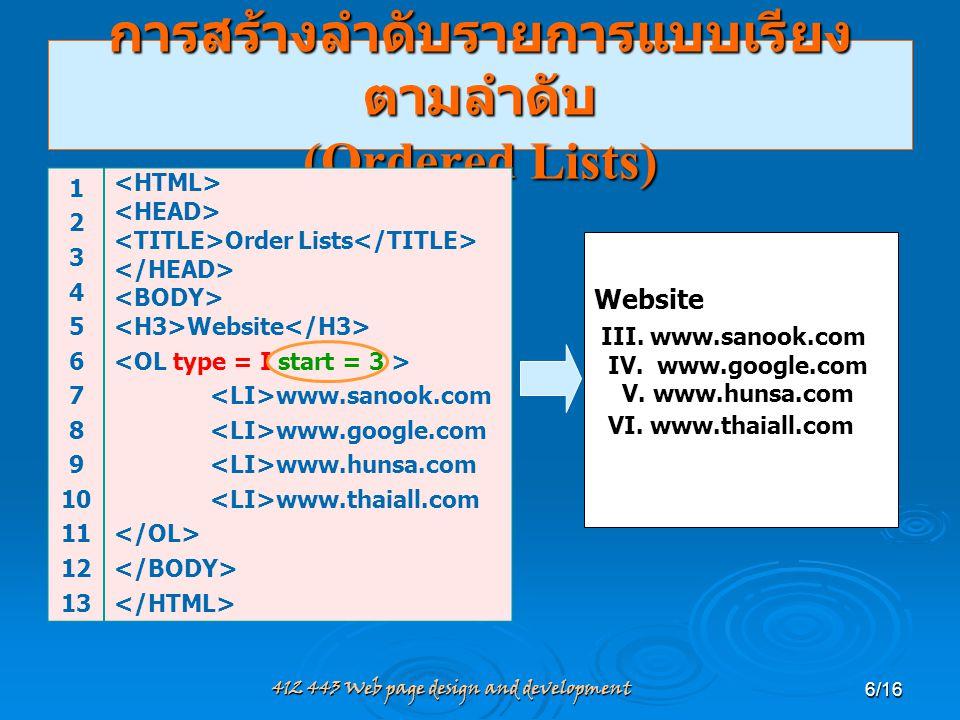 412 443 Web page design and development6/16 การสร้างลำดับรายการแบบเรียง ตามลำดับ (Ordered Lists) 1 2 3 4 5 6 7 8 9 10 11 12 13 Order Lists Website www