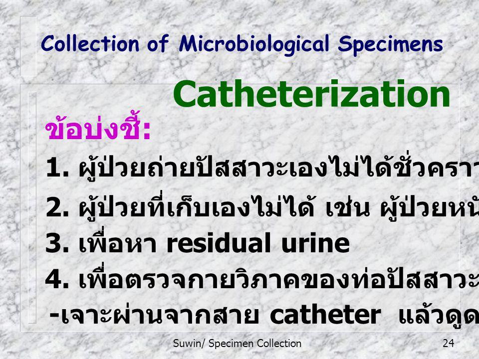 Suwin/ Specimen Collection24 - เจาะผ่านจากสาย catheter แล้วดูดปัสสาวะออกมา Collection of Microbiological Specimens ข้อบ่งชี้ : 1.