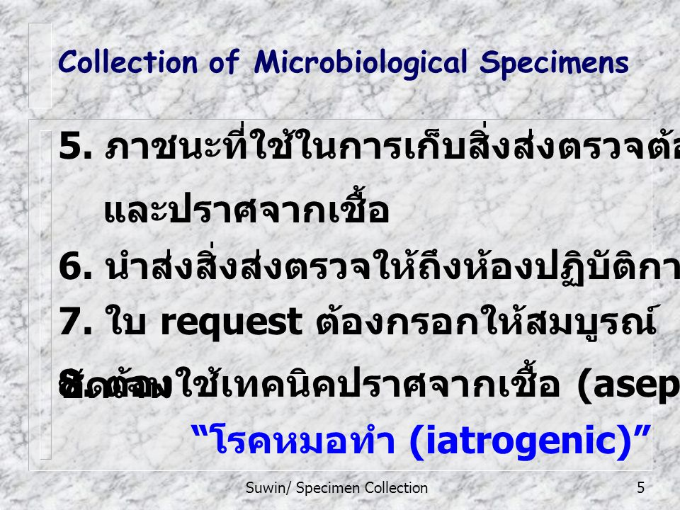 Suwin/ Specimen Collection5 Collection of Microbiological Specimens 7.