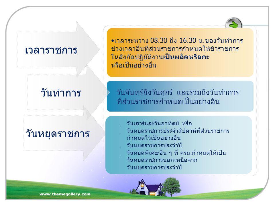 www.themegallery.com วันหยุดราชการ เวลาระหว่าง 08.30 ถึง 16.30 น.ของวันทำการ ช่วงเวลาอื่นที่ส่วนราชการกำหนดให้ข้าราชการ ในสังกัดปฏิบัติงานเป็นผลัดหรือ