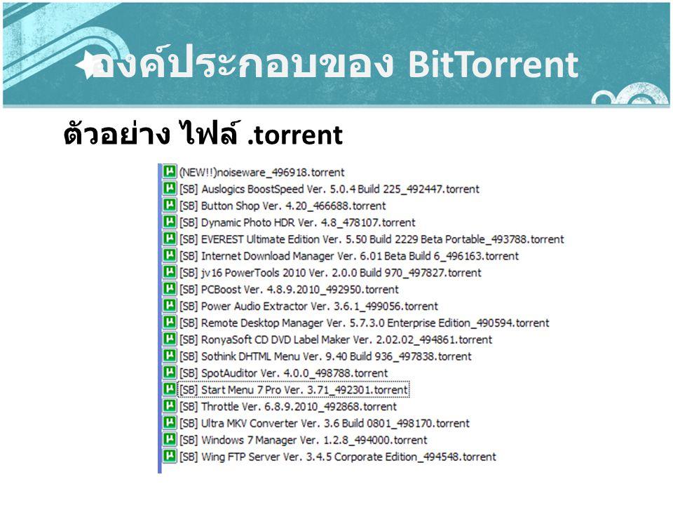 องค์ประกอบของ BitTorrent ตัวอย่าง ไฟล์.torrent