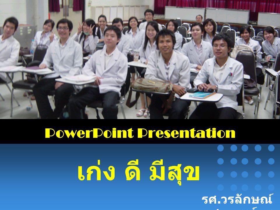 PowerPoint Presentation เก่ง ดี มีสุข รศ. วรลักษณ์ สมบูรณ์พร