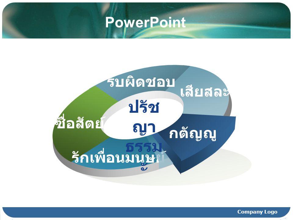 Company Logo ซื่อสัตย์ รับผิดชอบ เสียสละ กตัญญู รักเพื่อนมนุษย์ PowerPoint ปรัช ญา ธรรม ะ