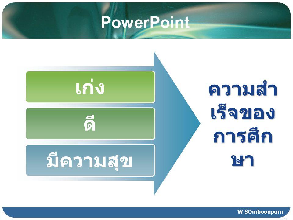 W SOmboonporn PowerPoint เก่ง ดี มีความสุข ความสำ เร็จของ การศึก ษา