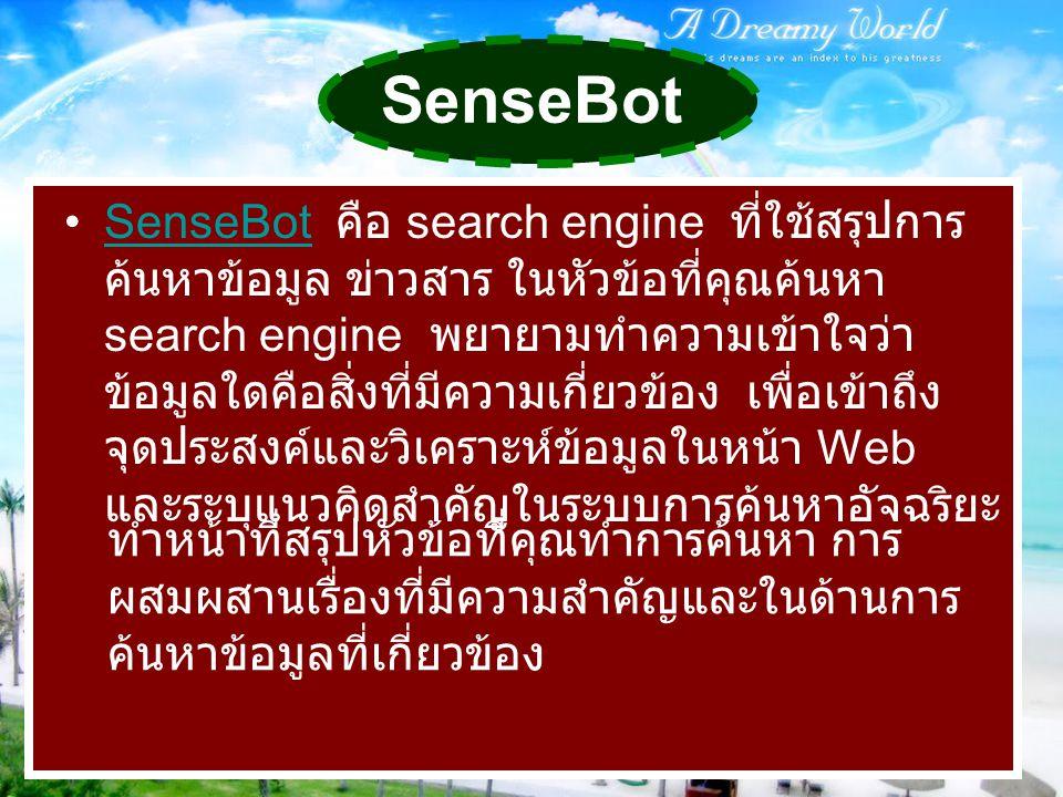 SenseBot SenseBot คือ search engine ที่ใช้สรุปการ ค้นหาข้อมูล ข่าวสาร ในหัวข้อที่คุณค้นหา search engine พยายามทำความเข้าใจว่า ข้อมูลใดคือสิ่งที่มีความ