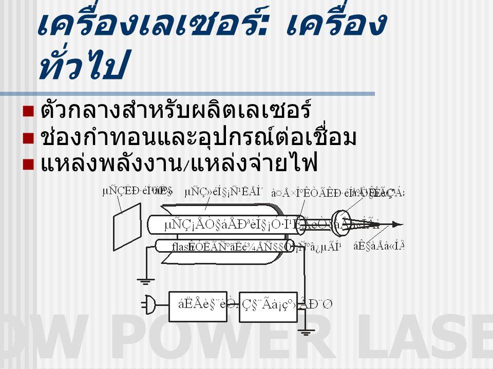 LOW POWER LASER เครื่องเลเซอร์ : เครื่อง ทั่วไป ตัวกลางสำหรับผลิตเลเซอร์ ช่องกำทอนและอุปกรณ์ต่อเชื่อม แหล่งพลังงาน / แหล่งจ่ายไฟ