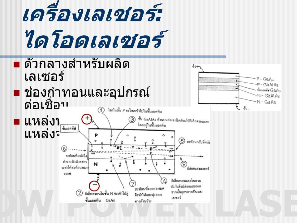 LOW POWER LASER เครื่องเลเซอร์ : ไดโอดเลเซอร์ ตัวกลางสำหรับผลิต เลเซอร์ ช่องกำทอนและอุปกรณ์ ต่อเชื่อม แหล่งพลังงาน / แหล่งจ่ายไฟ