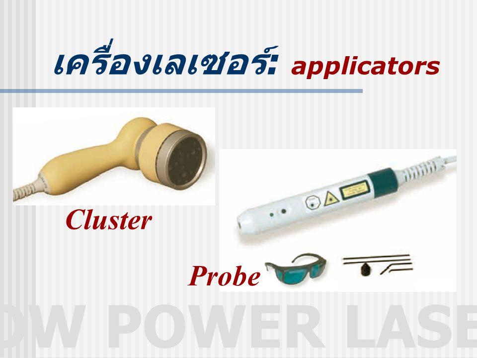 LOW POWER LASER เครื่องเลเซอร์ : applicators Cluster Probe