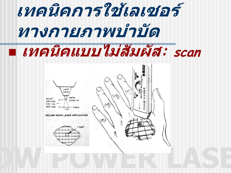 LOW POWER LASER เทคนิคการใช้เลเซอร์ ทางกายภาพบำบัด เทคนิคแบบไม่สัมผัส : scan