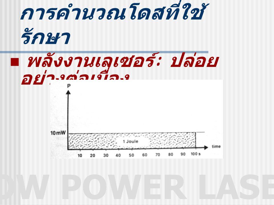 LOW POWER LASER การคำนวณโดสที่ใช้ รักษา พลังงานเลเซอร์ : ปล่อย อย่างต่อเนื่อง