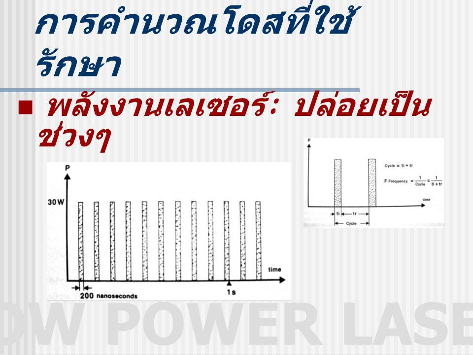 LOW POWER LASER การคำนวณโดสที่ใช้ รักษา พลังงานเลเซอร์ : ปล่อยเป็น ช่วงๆ