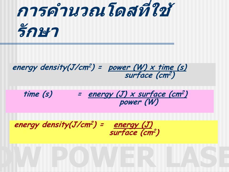 LOW POWER LASER การคำนวณโดสที่ใช้ รักษา energy density(J/cm 2 ) = power (W) x time (s) surface (cm 2 ) energy density(J/cm 2 ) = energy (J) surface (cm 2 ) time (s)= energy (J) x surface (cm 2 ) power (W)