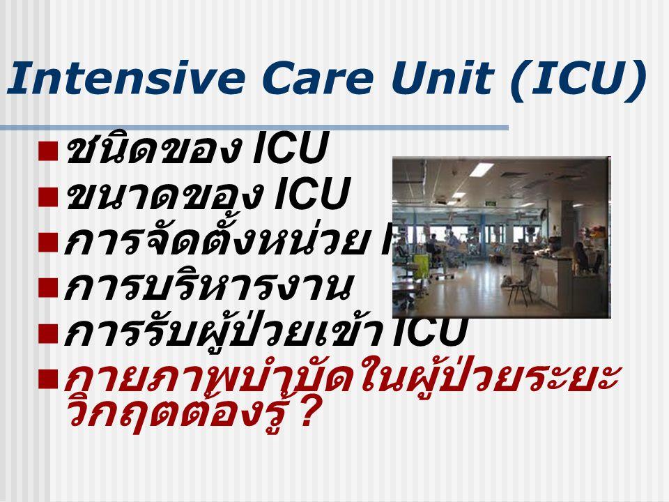 Intensive Care Unit (ICU) ชนิดของ ICU ขนาดของ ICU การจัดตั้งหน่วย ICU การบริหารงาน การรับผู้ป่วยเข้า ICU กายภาพบำบัดในผู้ป่วยระยะ วิกฤตต้องรู้ ?