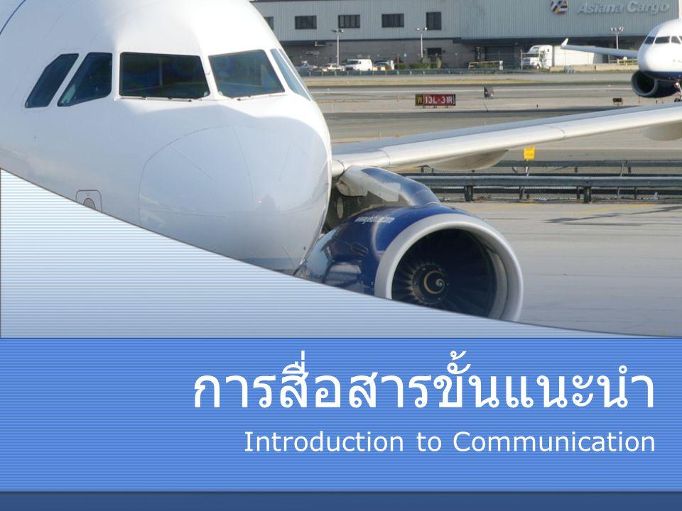 การสื่อสารขั้นแนะนำ Introduction to Communication