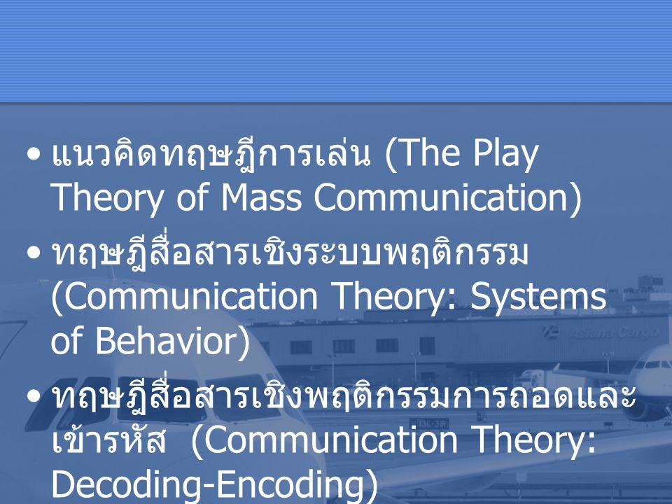 แนวคิดทฤษฎีการเล่น (The Play Theory of Mass Communication) ทฤษฎีสื่อสารเชิงระบบพฤติกรรม (Communication Theory: Systems of Behavior) ทฤษฎีสื่อสารเชิงพฤ