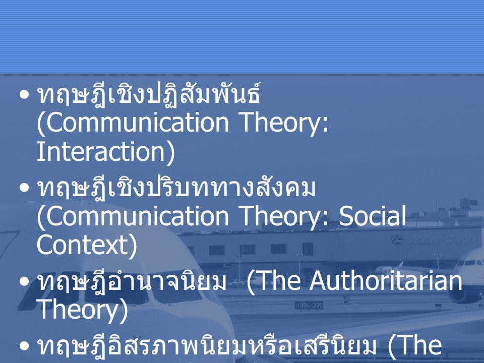 ทฤษฎีเชิงปฏิสัมพันธ์ (Communication Theory: Interaction) ทฤษฎีเชิงปริบททางสังคม (Communication Theory: Social Context) ทฤษฎีอำนาจนิยม (The Authoritari