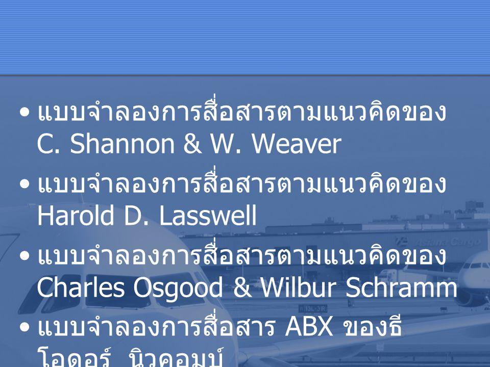 แบบจำลองการสื่อสารตามแนวคิดของ C. Shannon & W. Weaver แบบจำลองการสื่อสารตามแนวคิดของ Harold D. Lasswell แบบจำลองการสื่อสารตามแนวคิดของ Charles Osgood