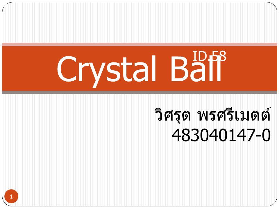 วิศรุต พรศรีเมตต์ 483040147-0 Crystal Ball ID.58 1