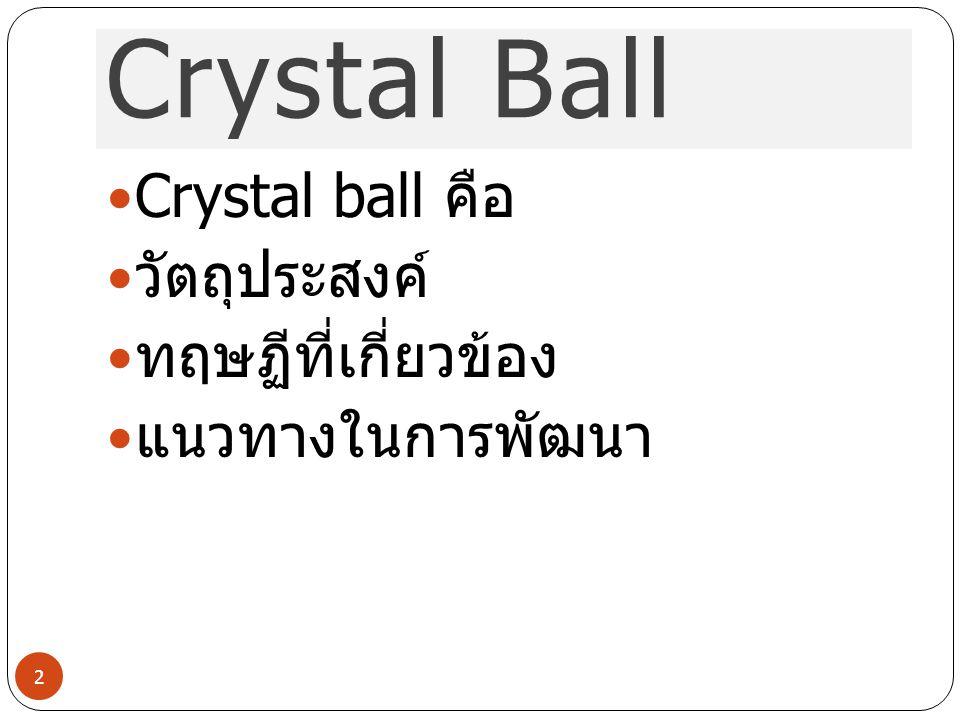 Crystal Ball Crystal ball คือ วัตถุประสงค์ ทฤษฏีที่เกี่ยวข้อง แนวทางในการพัฒนา 2