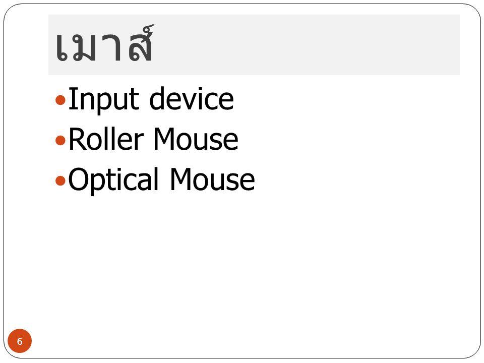 Mouse sensor กระบวนการประมวลผลภาพ ส่งสัญญาณ quadrature สู่ mouse controller Mouse controller รวมสัญญานจาก mouse sensor และ mouse button แล้วส่งไป ยังคอมพิวเตอร์ 7
