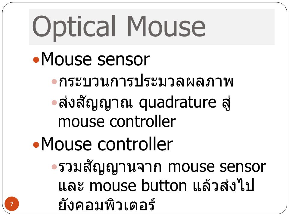 Mouse sensor กระบวนการประมวลผลภาพ ส่งสัญญาณ quadrature สู่ mouse controller Mouse controller รวมสัญญานจาก mouse sensor และ mouse button แล้วส่งไป ยังค