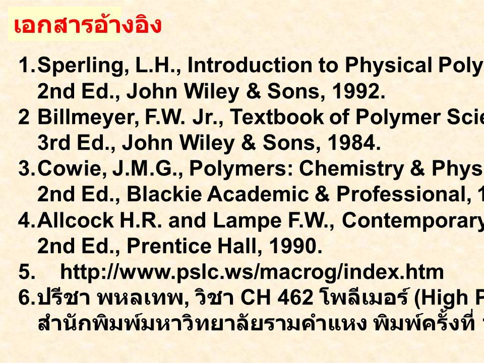 เอกสารอ้างอิง 1.Sperling, L.H., Introduction to Physical Polymer Science: 2nd Ed., John Wiley & Sons, 1992. 2Billmeyer, F.W. Jr., Textbook of Polymer
