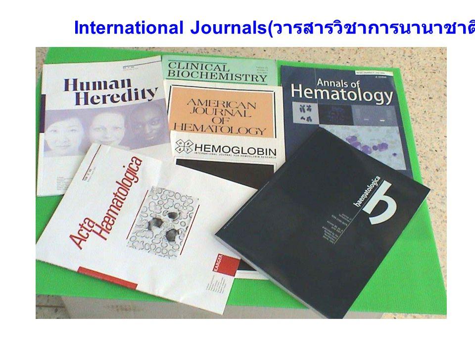 International Journals( วารสารวิชาการนานาชาติ )