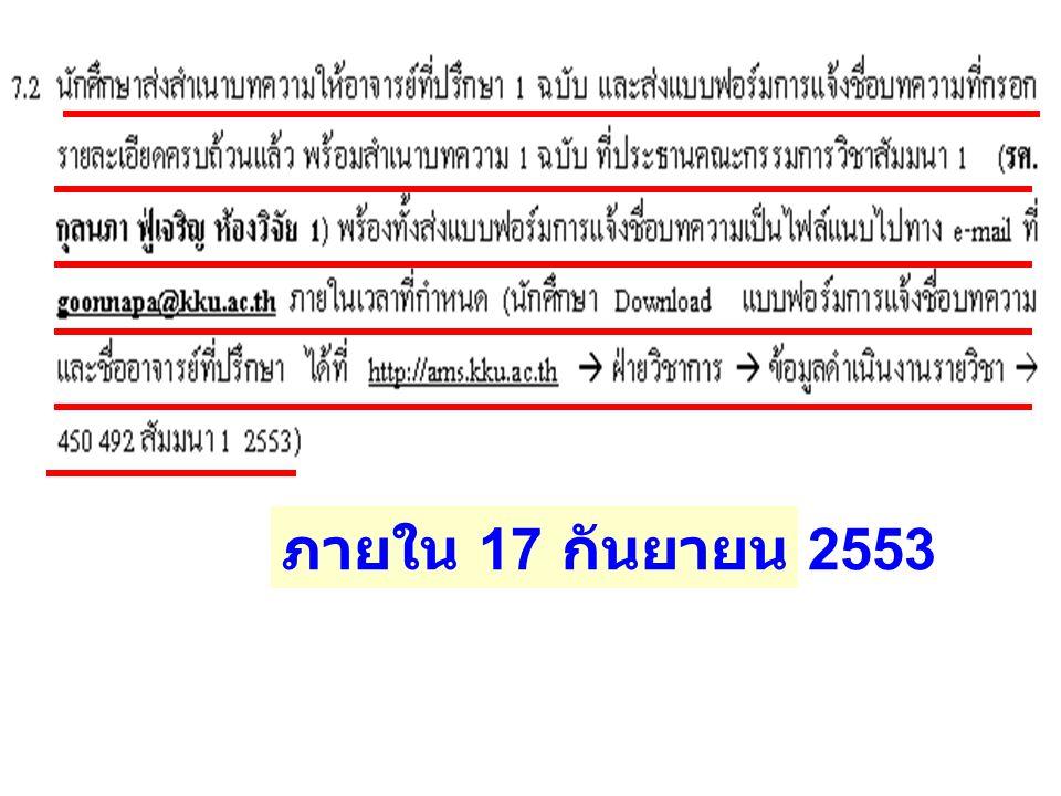 ภายใน 17 กันยายน 2553