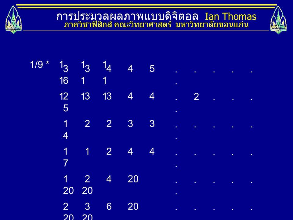 การประมวลผลภาพแบบดิจิตอล Ian Thomas ภาควิชาฟิสิกส์ คณะวิทยาศาสตร์ มหาวิทยาลัยขอนแก่น 1/9 * 1 1 1 1 1 1 3 3 4 4 5 6 2 3 3 4 4 5 1 2 2 3 3 4 1 1 2 4 4 7