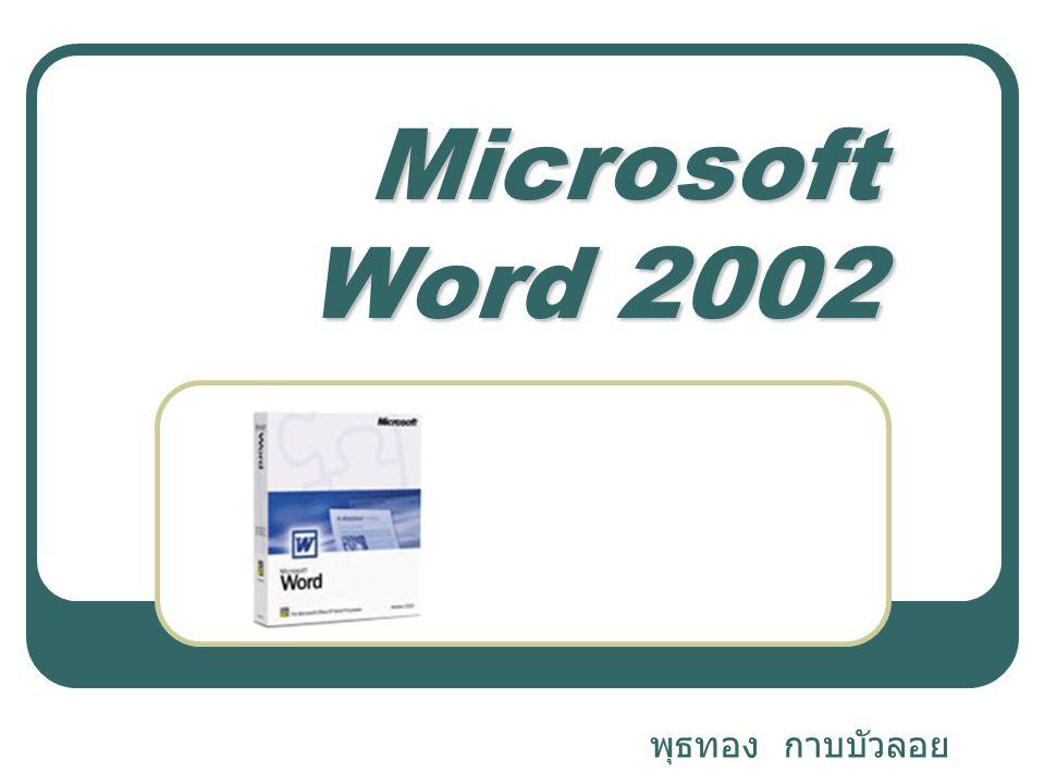 Microsoft Word 2002 พุธทอง กาบบัวลอย