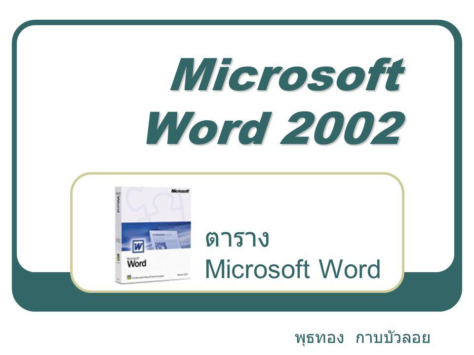 Microsoft Word 2002 พุธทอง กาบบัวลอย ตาราง Microsoft Word