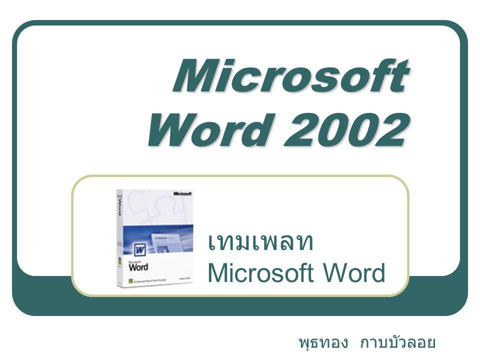Microsoft Word 2002 พุธทอง กาบบัวลอย เทมเพลท Microsoft Word