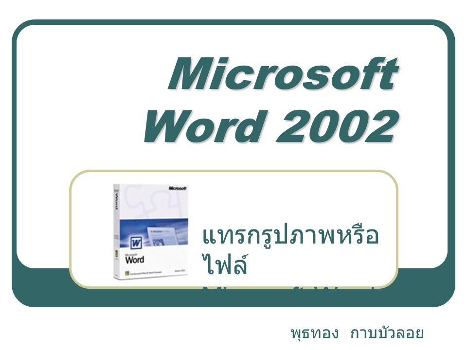 Microsoft Word 2002 พุธทอง กาบบัวลอย แทรกรูปภาพหรือ ไฟล์ Microsoft Word