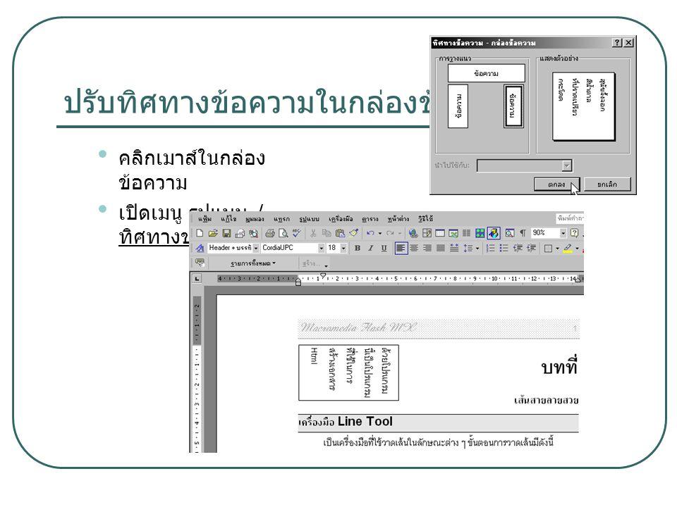 ปรับทิศทางข้อความในกล่องข้อความ คลิกเมาส์ในกล่อง ข้อความ เปิดเมนู รูปแบบ / ทิศทางของข้อความ