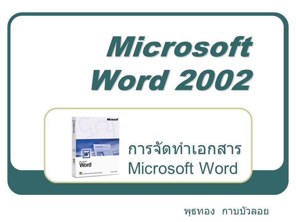 Microsoft Word 2002 พุธทอง กาบบัวลอย การจัดทำเอกสาร Microsoft Word