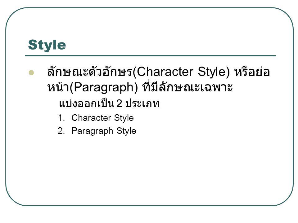 Style ลักษณะตัวอักษร (Character Style) หรือย่อ หน้า (Paragraph) ที่มีลักษณะเฉพาะ แบ่งออกเป็น 2 ประเภท 1.Character Style 2.Paragraph Style