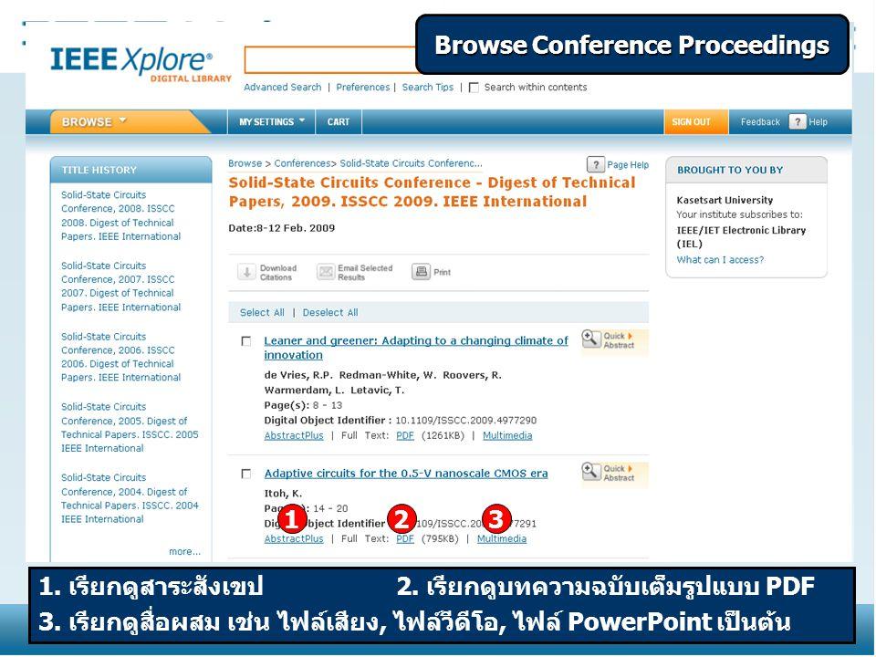 Browse Conference Proceedings 12 1.เรียกดูสาระสังเขป 2.