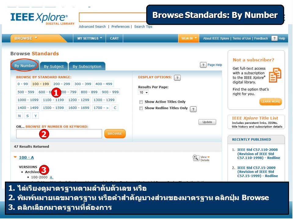 Browse Standards: By Number 1 2 3 1.ไล่เรียงดูมาตรฐานตามลำดับตัวเลข หรือ 2.
